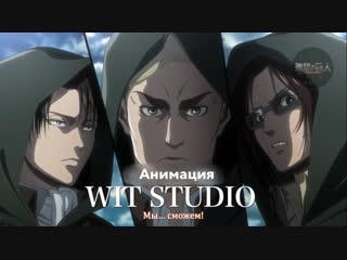 Вторжение/Атака Титанов Shingeki Attack on Titan сезон 3 трейлер (русские субтитры)