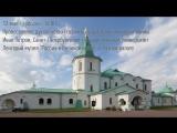 «Православное духовенство России в годы Первой мировой войны», лекция Ивана Петрова (СПБГу)