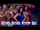 Sona Sona Roop Hai – Bollywood Hollywood (рус.суб.)