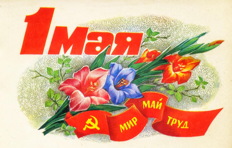 Картинки к дню весны и труда советские, болит сердце