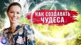 КАК СОЗДАВАТЬ ЧУДЕСА СВОИМ СОЗНАНИЕМ Екатерина Самойлова