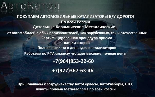 Покупаем АВТОМОБИЛЬНЫЕ КАТАЛИЗАТОРЫ Б/У ДОРОГО +7(964)853-22-60