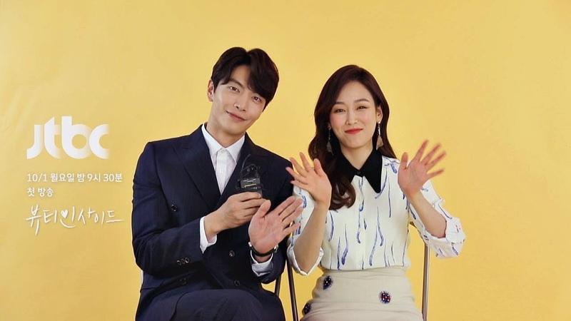 서현진(Seo Hyun jin) x 이민기(Lee Min Ki) 곧 만나요~♡ 〈뷰티 인사이드 - 추석 ID 영상〉