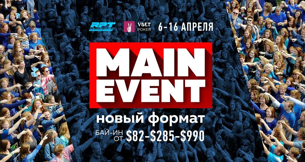 ma8n event