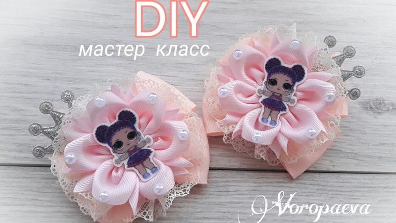 Резинки Канзаши с принцессами ЛОЛ МК Бантики из лент Янина Воропаева DIY RIBBON FLOWERS