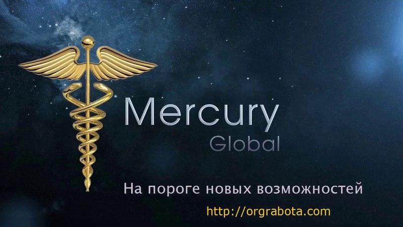 Будем знакомы Меркурий в помощь!