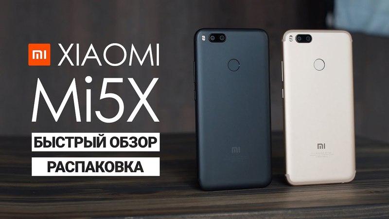 Распаковка Xiaomi Mi5x и быстрый обзор потенциального хита сравнение камеры с Mi6