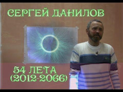 Сергей Данилов 54 лета 2012-2066 г