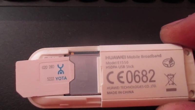 Отвязываем модем от МТС HUAWEI E1550 под любого оператора на примере YOTA