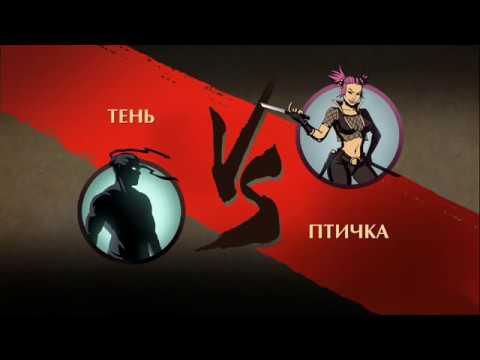 Shadow Fight 2 ПТИЧКА в клетке В начале пути к МЯСНИКу Бой с тенью