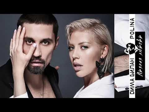 Премьера! Дима Билан Polina - Пьяная Любовь 2018