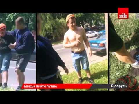 Активісти білоруської організації «Пошуг» провчили шанувальника «руского міра»