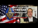 Салль Сергей Альбертович отвечает СИОНО-ПРОВОКАТОРАМ (истина сильнее лжи)