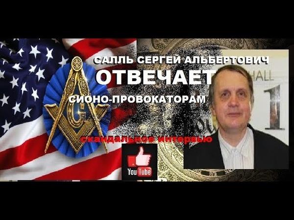 Салль Сергей Альбертович отвечает СИОНО ПРОВОКАТОРАМ истина сильнее лжи
