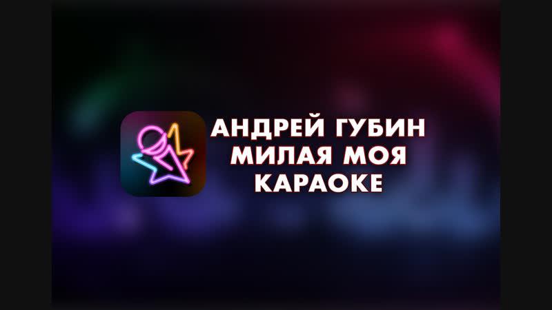 Андрей Губин Милая моя Караоке