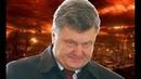 Страшная Тайна Петра Порошенко. Компромат! Эскадроны ЧИСТКИ, киллеры Президента.