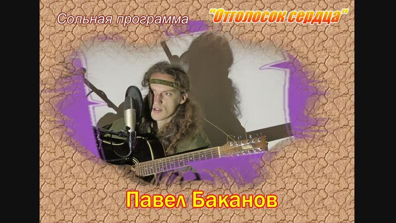 У РАЗБИТОГО КОРЫТА Павел Баканов