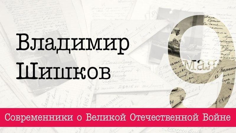 В шелесте крон Владимир Шишков