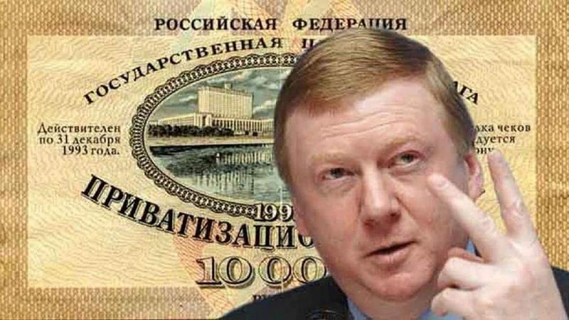 Раскрыт лохотрон приватизации! Как ограбили граждан СССР в 1991 г. [25.12.2018]