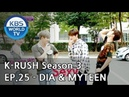 Today's GUEST DIA MYTEEN KBS World Idol Show K RUSH3 2018 08 31