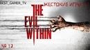 Прохождение The evil within (Часть 12. Жестокие игры ч.1)