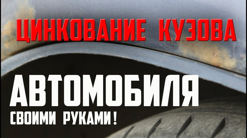Оцинковка кузова автомобиля своими руками Galvanizing the body of the car with your own hands jwbyrjdrf repjdf fdnjvj bkz cdjb