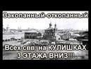 ЗАКОПАННЫЙ-ОТКОПАННЫЙ Храм ВСЕХ СВЯТЫХ на КУЛИШКАХ. 3 ЭТАЖА ВНИЗ