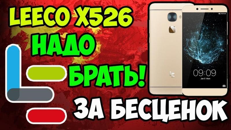📱LeEco X526 смартфон для практичных людей от банкрота! Мое мнение об этом смартфоне!