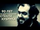 К 90-летию со дня рождения Стенли Кубрика