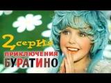 Приключения буратино 2-серия (1975)