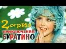 Приключения буратино 2-серия (1975) ༓ В гостях у сказки (6 часть) ༓