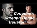 Новый Соперник Федора Емельяненко после Гран При Bellator
