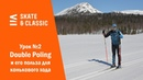 Урок №2 Double Poling и его польза для конькового хода