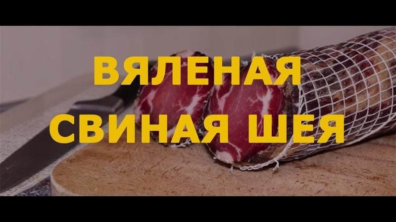 СУПЕР РЕЦЕПТ Вяленая Свиная Шея с Можжевельником.
