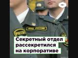 Секретный отдел ростовского МВД рассекретился на корпоративе ROMB