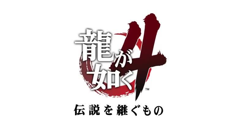 『龍が如く4 伝説を継ぐもの』ストリートファイト!Vol 1