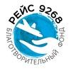 """Благотворительный фонд """"Рейс 9268"""""""