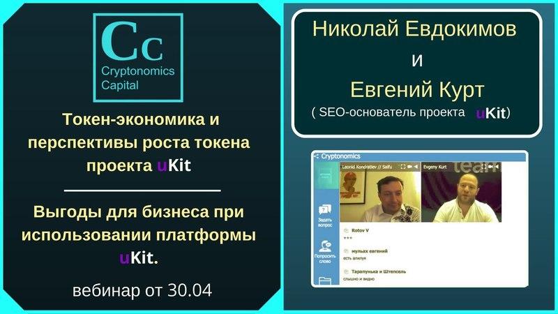 Cryptonomics Николай Евдокимов и представитель проекта uKit входящего в портфель №2