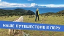 Экспедиция сансёрферов в Перу «8 Lamas»