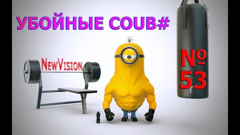 Убойные coub №53 - 1000% Отборная подборка /приколы/ржака до слез/умора