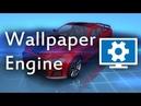 Wallpaper Engine Анимированные обои в Windows 10