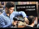 Обучение мужским стрижкам с нуля в barbershop BUDDY