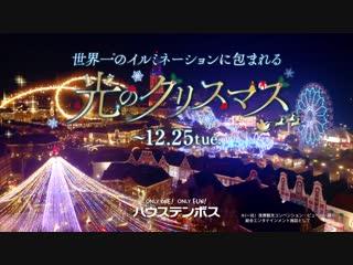 【ハウステンボス公式】光のクリスマスTV-CM