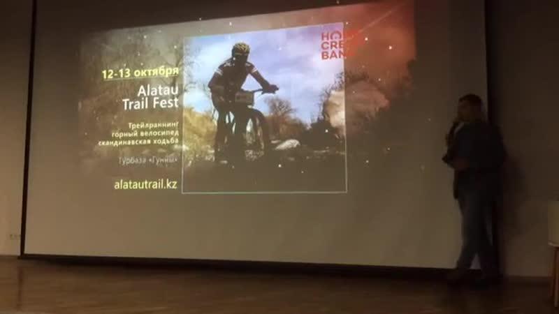 Экстремальная Атлетика. Презентация календаря соревнования на 2019 (Alatay trail)