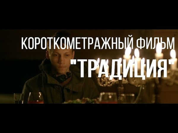 Традиция (реж. Дмитрий Голубов) | короткометражный фильм, 2015