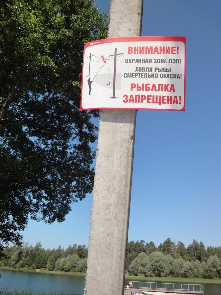 Опасная рыбалка: берегитесь линий электропередачи.