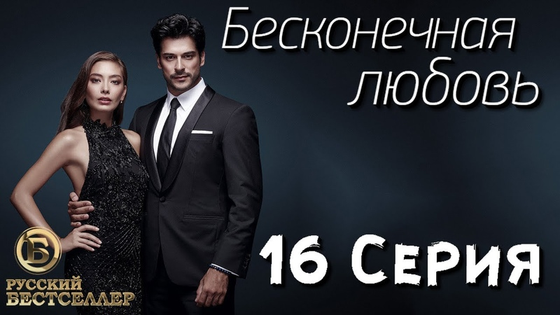 Бесконечная Любовь (Kara Sevda) 16 Серия. Дубляж HD720
