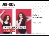 МК Юли Шевченко (Lady Styles)