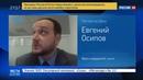 Новости на Россия 24 • Клоун с бензопилой напугал британку до преждевременных родов