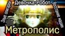 Ретро Метрополис Metropolis аниме про девочку робота злых олигархов и восстание машин
